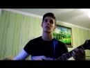 ГРУСТНАЯ ПЕСНЯ О ЛЮБВИ УГОЛЁК, МОЙ УГОЛЁК _Lx24 - УГОЛЕК (Кавер Под гитару)