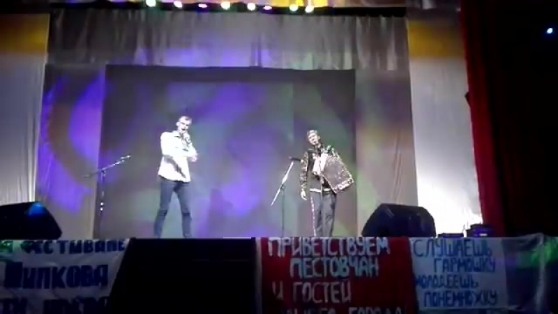 Игорь Шипков и Александр Тюхов........ Тамарка . Шипковская Ярмарка 2017