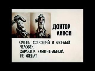 Доктор Ливси (м_фОстров сокровищ)