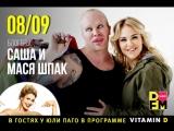 Саша и Мася Шпак в гостях у Юли Паго #VITAMIND на #DFM