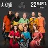 22 марта СКОЛОТ снова в Смоленске!