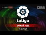 Ла Лига, 6-ой тур, «Реал С» - «Валенсия», 24 сентября, 21:45