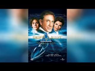 Подводная Одиссея (1993