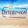 Putevochka Lyux