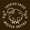 Модная овечка -Одежда из овечьей шерсти