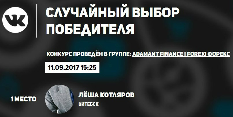Adamant Finance - www.adamantfinance.com - Страница 3 27alCyqXGtU