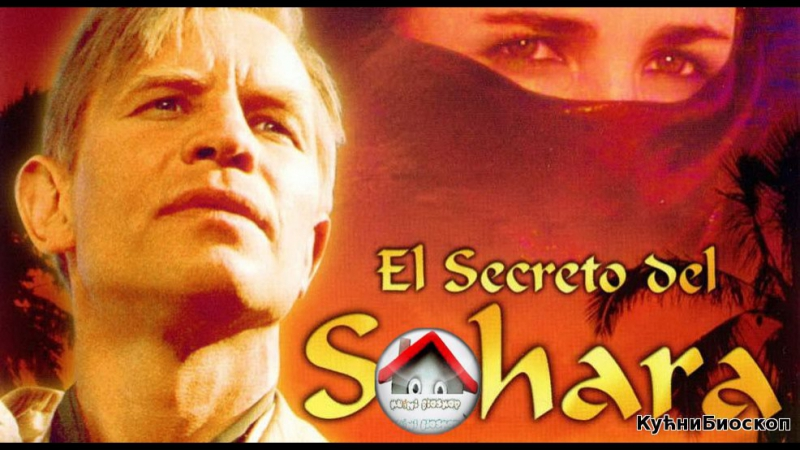 Secret of the Sahara Mini Tv Serija (1988) 1/4