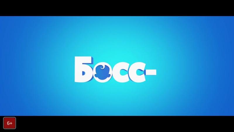 Босс-молокосос, мультфильмкомедия 27 и 28 мая на 17.00