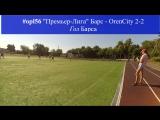 Голы. Летний сезон Премьер-Лиги. Барс - OrenCity 2-2