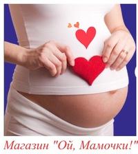 Для беременной донецк