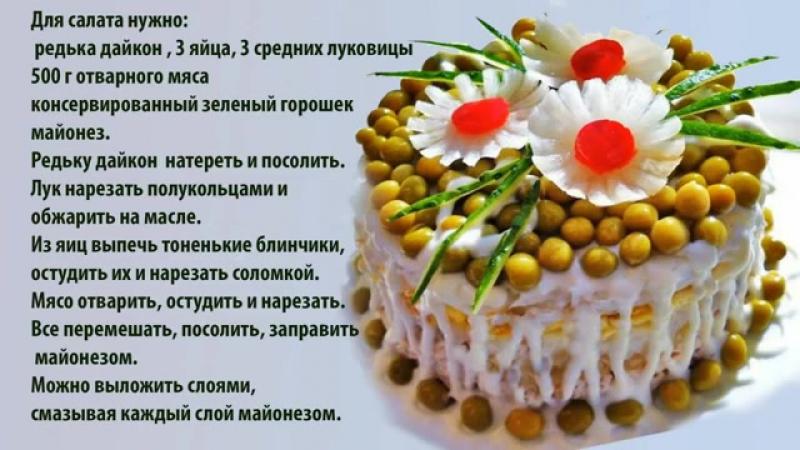 Красиво. Вкусно. Салаты. Закуски. Как украсить  оформить  подать блюда к празднику. Простые рецепты.