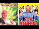 Анекдоты от Игоря Маменко и Владимира Винокура