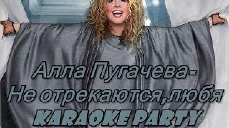 Karaoke Party Хит-Алла Пугачева-Не отрекаются,любя ( Караоке онлайн )