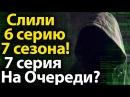 Слили 6 Серию 7 Сезона! 7 серия НА ОЧЕРЕДИ Игра престолов, Все подробности