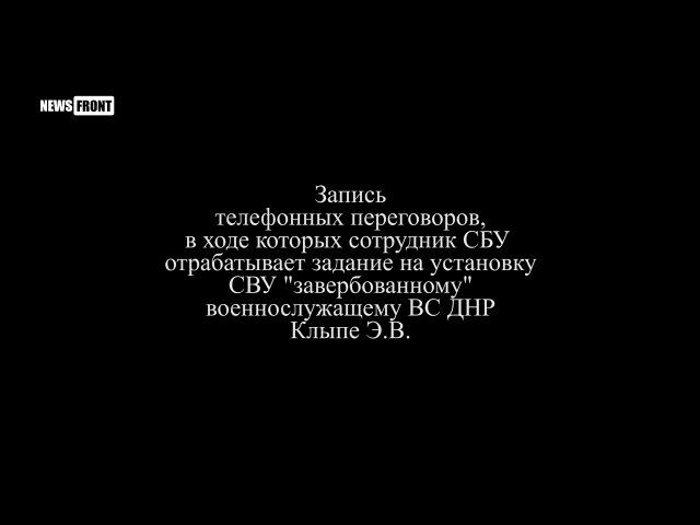 Запись телефонных переговоров между Клыпой и сотрудником СБУ