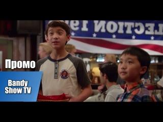 Трудности ассимиляции / Fresh Off The Boat / 3 Сезон / 4 Серия - Промо HD