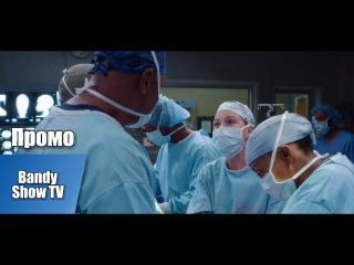 Анатомия Страсти / Grey's Anatomy / 13 Сезон / 8 Серия - Промо HD 60fps