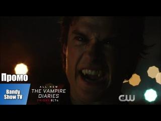 Дневники Вампира / The Vampire Diaries / 8 Сезон / 3 Серия - Промо #2 Full-HD