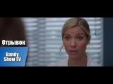 Анатомия Страсти / Greys Anatomy / 13 Сезон / 7 Серия - Промо HD 60fps