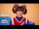 Чокнутая Бывшая / Crazy Ex Girlfriend / 2 Сезон / 4 Серия - Промо Full-HD