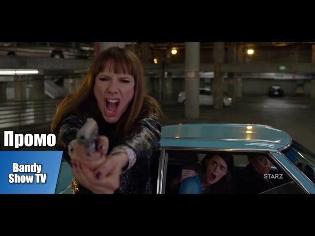 Блант говорит / Bling Talk / 2 Сезон / 6 Серия - Промо HD