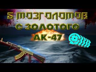 TOP 5 WARFACE HEADSHOTS   МОЗГОЛОМЫ С GOLD АК-47   #5