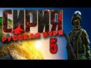 Сирия Русская буря / Syrian Warfare обзор и прохождение на русском часть 5 Пригороды Дамаска