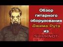 Интервью с Джим Рутом Jim Root из Slipknot ExpMus
