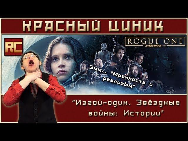 «Изгой-один. Звёздные войны: Истории». Обзор «Красного Циника»