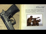 Пистолет пневматический Stalker S92PL (аналог
