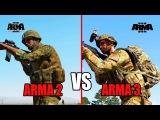 ARMA 2 VS ARMA 3 что лучше