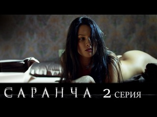 Саранча - Серия 2 - эротический триллер HD