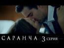 Саранча - Серия 3 - эротический триллер HD