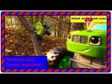 ✤✓ НОВИНКА! ВСПЫШ И ЧУДО МАШИНКИ Прятки в лесу! ✤✓Истории с игрушками #2 Все серии подряд на русском