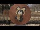 Сделано в Москве : Олимпийский Мишка