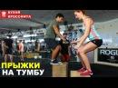 Прыжки на тумбу Box jump техника выполнения КУХНЯ КРОССФИТА