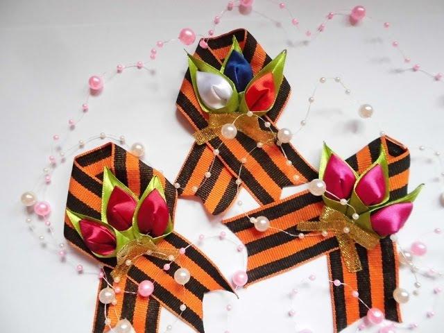 Брошь к 9 мая с Георгиевской лентой и тюльпанами триколор в стиле канзаши