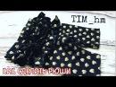 Как сшить леггинсы и бриджи с рюшами на попе TIM hm