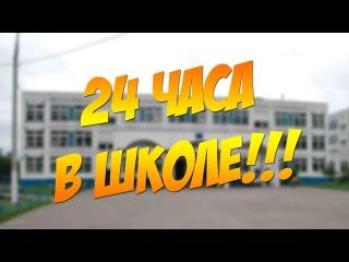 24 ЧАСА В ШКОЛЕ   24 HOURS IN SCHOOL