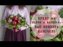 Как крепить банки в букете  Букет из яблок и варенья