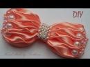 Бантик из ленты с бисером Канзаши DIY Bow of ribbon Kanzashi