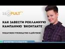 Реклама в социальной сети ВКонтакте Как завести рекламную кампанию руководство к действию