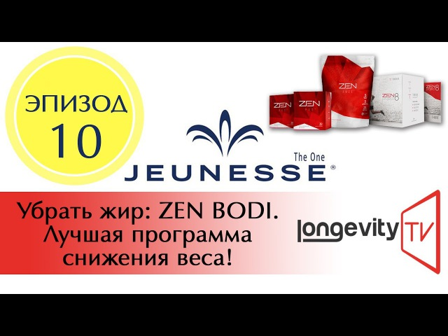 Эпизод 10 – О Zen Bodi Зен Боди JEUNESSE GLOBAL Russian Жанес ГлобалLongevity TV