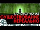 Кто узнаёт что всё существование нереально Nikosho аудиокнига
