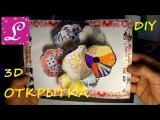 DIY Делаем 3D открытку с цветами