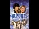 Чародеи братьев Стругацких (СССР, 1982) | 1 серия