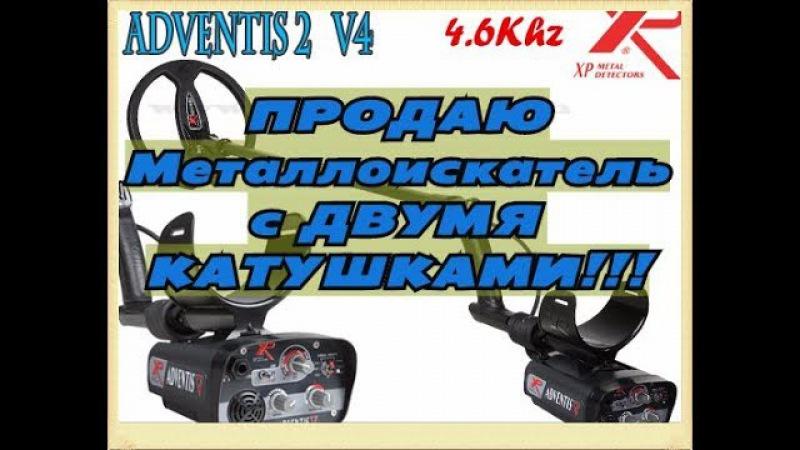 Продаю металлоискатель XP adventis 2 с двумя катушками 22 и 36