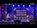Смотреть Дмитрий Шуров озвучил фильм Слуги народа. Юрмалето - 2017 от Квартала 95 на ovva