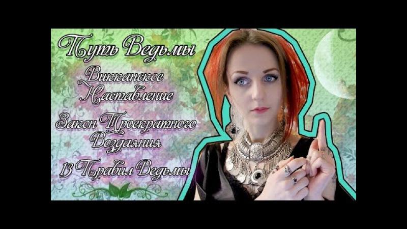 Путь Ведьмы - Викканское Наставление. Закон Троекратного Воздаяния. 13 Правил Ведьмы. Магия Викка 6
