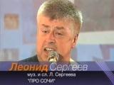 Леонид Сергеев Про Сочи